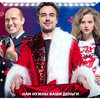Праздничные программы и лучшие сериалы прошедшего года покажет ТНТ в новогодние праздники
