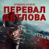 Российские критики назвали «Перевал Дятлова» и «Чик» лучшими сериалами года