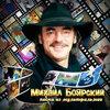 Михаил Боярский выпустил «Дорогу домой» и песни из мультфильмов (Слушать)