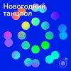 Яндекс.Музыка подготовила 12 плейлистов для Нового года (Слушать)