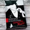 Александр Песков раскроет шокирующие факты своей биографии в «Мужчине в колготках»