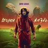 Рецензия: Дима Билан - «Вторая жизнь»