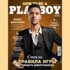 Макс Барских рассказал Playboy Russia, сколько ему нужно секса для счастья