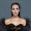 Алсу выпустила «Greatest Hits» неограниченным тиражом (Слушать)