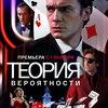 «Теорию вероятности» Юрия Мороза увидят зрители на «Смотрим»