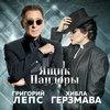 Григорий Лепс и Хибла Герзмава открыли «Ящик Пандоры» (Слушать)