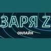 Зимняя сессия музыкального фестиваля «Заря» пройдет в онлайн-формате в дни январских каникул