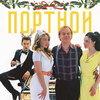 Новогодняя комедия «Портной» выходит на экраны онлайн-кинотеатров