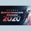 «Довод» возглавил рейтинг главных фантастических фильмов 2020 года
