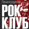 «Ленинградский рок-клуб в фотографиях» покажут в Русском музее