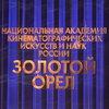 Вручение «Золотого орла» покажет «Россия»