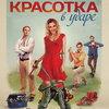 «Красотку в ударе» с Юлией Александровой покажет Первый канал