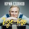 Юрий Стоянов выпускает альбом романсов