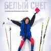 Елена Вяльбе переживает взлеты и падения в трейлере «Белого снега» (Видео)