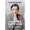 Евгений Додолев отказался от гонорара за книгу о Михаиле Ефремове