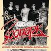 «Отделение Выход» выпустило новый альбом «Зоопарка»