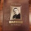 Книга «Шаляпин на Кавказе» издана при содействии НФПП