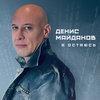 Рецензия: Денис Майданов - «Я остаюсь»