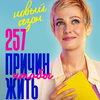 Margosha спела «Лови» для героев «257 причин, чтобы жить» (Видео)