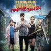 «Реальных пацанов против зомби» покажет ТНТ