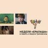 Неделя «Ералаша» пройдёт в память о Борисе Грачевском