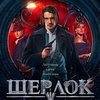 ТНТ перенес показ «Полёта» и «Шерлока в России»