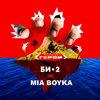«Би-2» и Mia Boyka переосмыслили «Последнего героя» (Слушать)