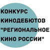 Фонд Александра Сокурова объявил победителей конкурса кинодебютов