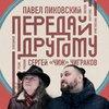 Юбилей Сергея Чигракова отпраздновали двумя альбомами (Слушать)