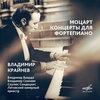 Фирма «Мелодия» оцифровала 12 концертов Моцарта в исполнении Владимира Крайнева (Слушать)