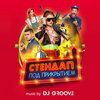 DJ Грув выпустил саундтрек к «Стендапу под прикрытием» (Слушать)