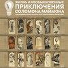 В Электротеатре Станиславский покажут «Жизнь и необыкновенные приключения Соломона Маймона»