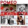 «Иллюзион» покажет четыре киноверсии «Ромео и Джульетты» ко Дню святого Валентина