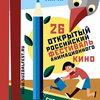 Анимационный фестиваль в Суздале покажет «Время РОСТА!» в марте