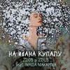 Zdob Si Zdub сняли клип «На Ивана Купалу» своими силами (Видео)