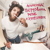 Anacondaz выпустили новый альбом с