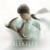 Alekseev спел «Сквозь сон» (Слушать)