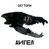 «Аигел» записали саундтрек к «Топям» (Слушать)