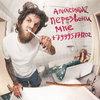 Рецензия: Anacondaz - «Перезвони мне +79995771202»
