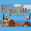 Юрий Соломин поставил «Буратино» в Малом театре
