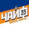 Юбилейный концерт «ЧайФа» в Москве переезжает
