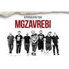 «Мгзавреби» переосмыслят семь альбомов в «Хронологии»