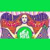«Дикая мята» состоится