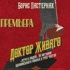 «Доктора Живаго» сыграют в Мастерской Фоменко