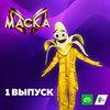 Первый выпуск «Маски» обзавелся саундтреком (Слушать)