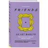 Книга о сериале «Друзья» выйдет на русском языке