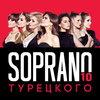 «Сопрано Турецкого» отметили 10-летнию юбилей с 10-трековым альбомом (Слушать)