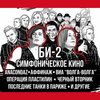 «Симфоническое Кино» и «Би-2» закроют «Чернозем» в день памяти Виктора Цоя