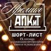 «Перевал Дятлова», «Чики» и «Триггер» лидируют в номинациях премии АПКиТ