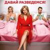 «Давай разведемся!» покажет Первый канал к 8 марта